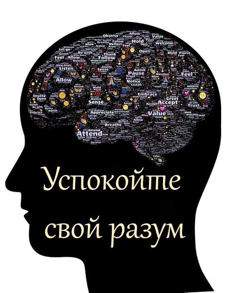 успокоить разум