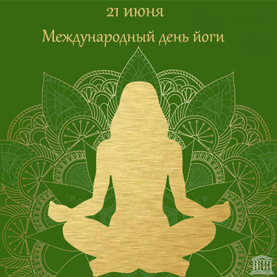 21 июня день йоги