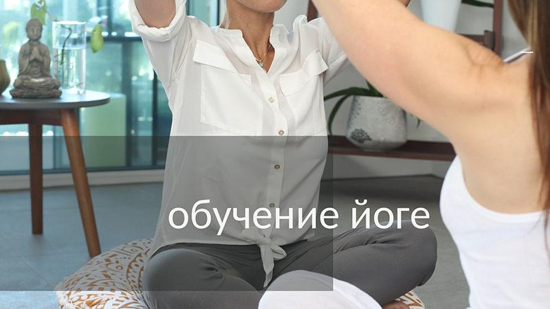 советы йога новичкам