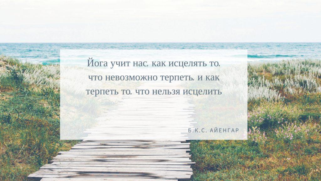 цитата йога айенгар