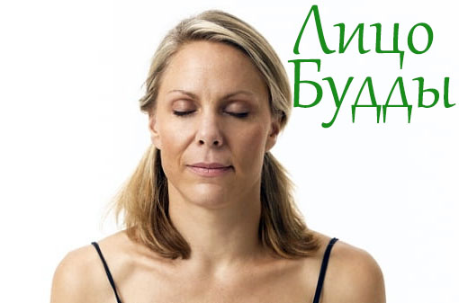 Упражнение лицо Будды