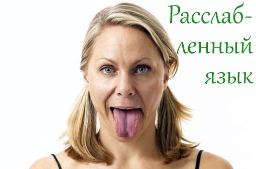 Упражнение расслабленный язык