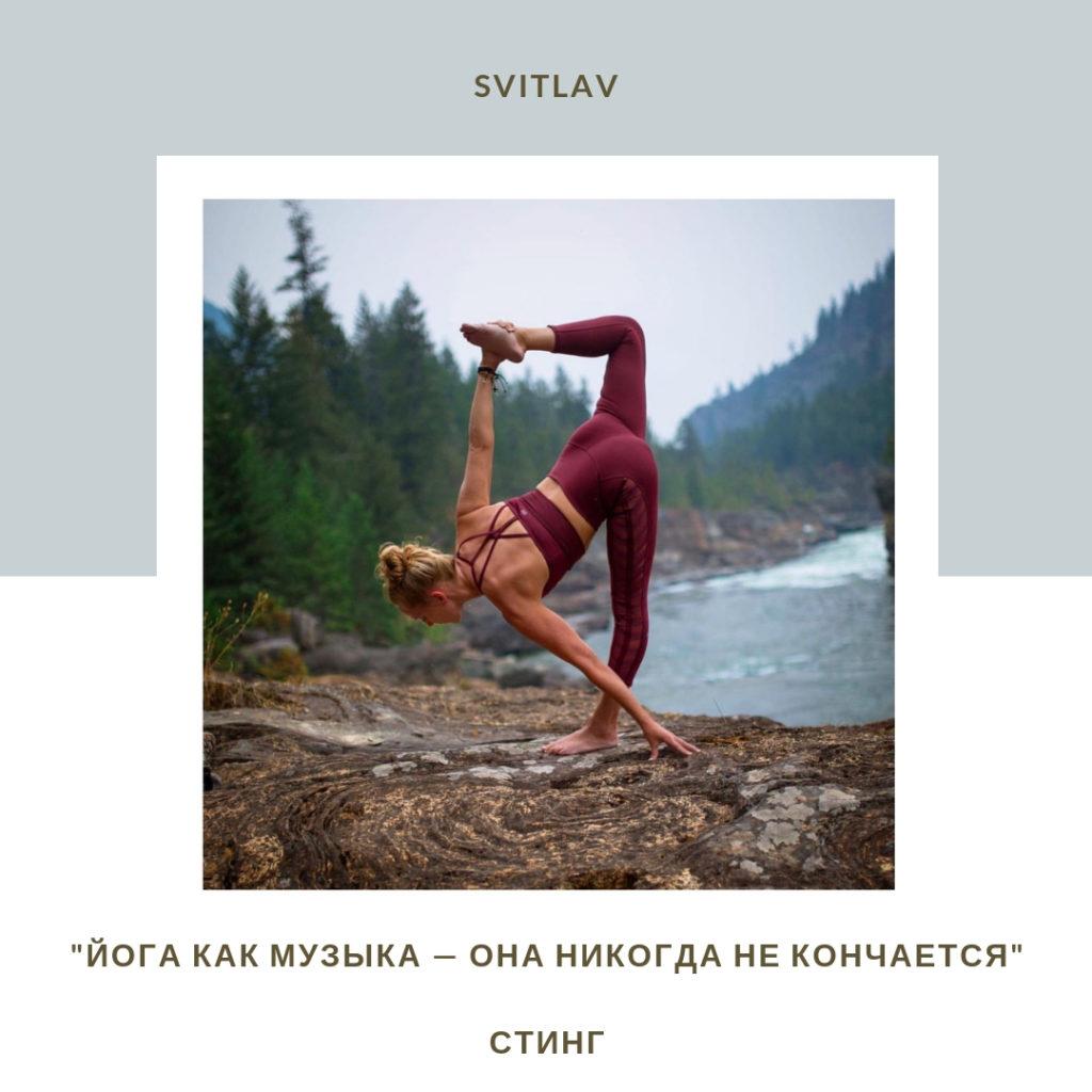 цитата о йоге