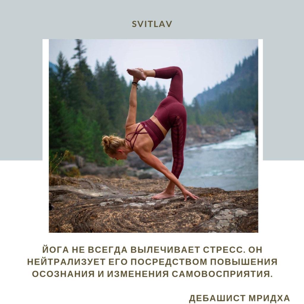 йога цитаты