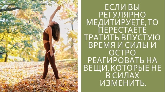 начать медитировать