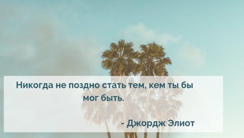 цитаты для мотивации
